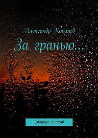 Александр Королёв - Загранью…