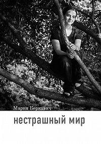 Мария Беркович -Нестрашный мир