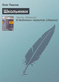 Олег Павлов -Школьники