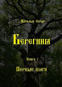 Наталья Овчар - Берегиня. Книга 1. Первыешаги