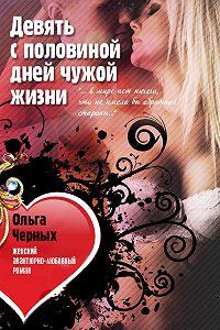 Ольга Черных -Девять с половиной дней чужой жизни