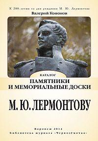 Валерий Кононов -Памятники и мемориальные доски М. Ю. Лермонтову