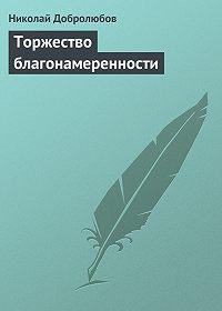 Николай Добролюбов -Торжество благонамеренности