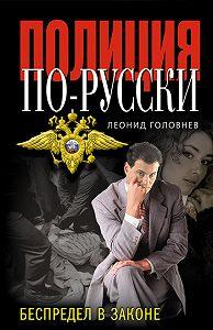Леонид Головнев -Беспредел в законе
