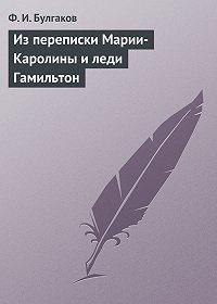 Федор Булгаков - Из переписки Марии-Каролины и леди Гамильтон