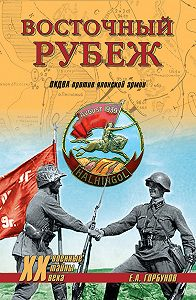Евгений Горбунов - Восточный рубеж. ОКДВА против японской армии