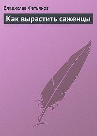 Владислав Фатьянов -Как вырастить саженцы
