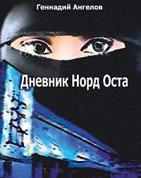 Геннадий Ангелов - Дневник «Норд-Оста»