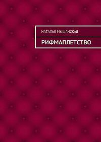 Наталья Мышанская -Рифмаплетство