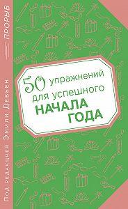 Эмили Девьен -50 упражнений для успешного начала года