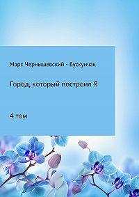 Марс Чернышевский – Бускунчак -Город, который построил Я. Сборник. Том 4