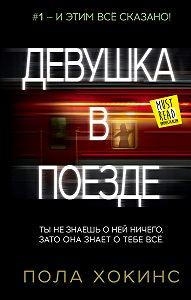 Пола Хокинс -Девушка в поезде