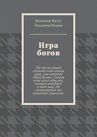 Владимир Юстус -Игра богов