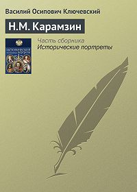 Василий Ключевский -H.M. Карамзин