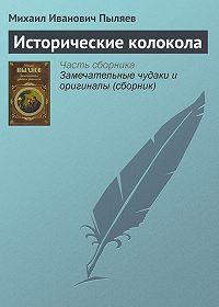 Михаил Иванович Пыляев - Исторические колокола