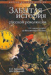 Дмитрий Калюжный -Забытая история русской революции. От Александра I до Владимира Путина