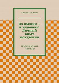 Евгения Иванова - Изпышки– вхудышки. Личный опыт похудения