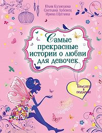 Ирина Щеглова -Самые прекрасные истории о любви для девочек