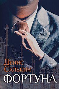 Денис Салькин -Фортуна