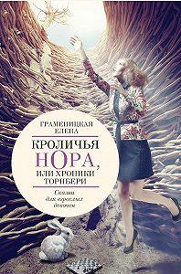 Елена Граменицкая -Кроличья нора, или Хроники Торнбери