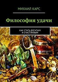 Михаил Карс -Философия удачи