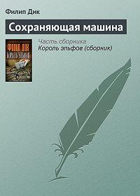 Филип Дик -Сохраняющая машина