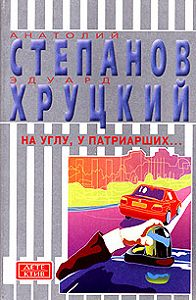 Эдуард Хруцкий -На углу, у Патриарших...