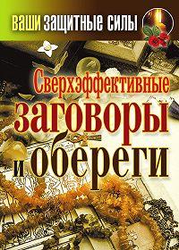 Татьяна Лагутина -Сверхэффективные заговоры и обереги