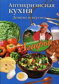 Агафья Звонарева -Антикризисная кухня. Дешево и вкусно