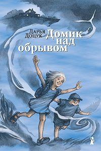 Дарья Доцук -Домик над обрывом
