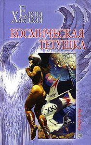 Елена Хаецкая -Космическая тетушка