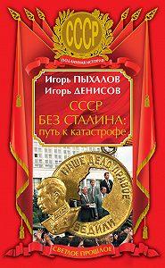 Игорь Пыхалов -СССР без Сталина: путь к катастрофе