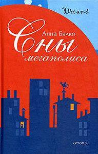 Анна Бялко -Образ мыслей