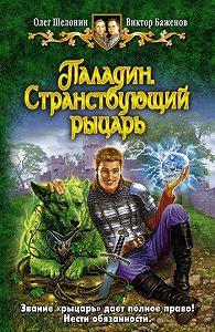 Олег Шелонин -Паладин. Странствующий рыцарь