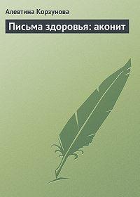 Алевтина Корзунова - Письма здоровья: аконит
