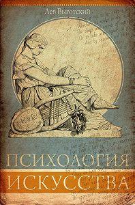 Лев Выготский -Психология искусства. Анализ эстетической реакции
