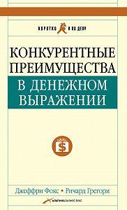 Джеффри Дж. Фокс -Конкурентные преимущества в денежном выражении