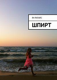 Ян Ратапс -Шпирт