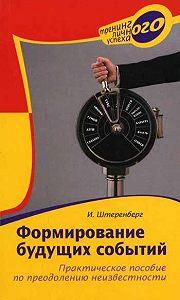 Ирина Штеренберг -Формирование будущих событий. Практическое пособие по преодолению неизвестности