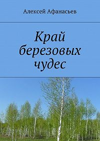 Алексей Афанасьев -Край березовых чудес