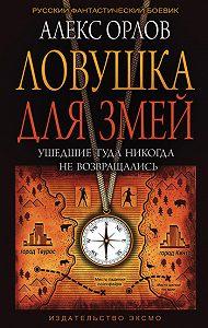 Алекс Орлов - Ловушка для змей