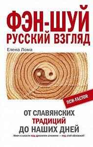 Елена Лома -Фэн-шуй. Русский взгляд. От славянских традиций до наших дней