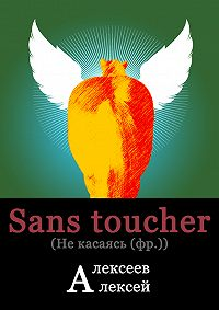 Алексей Владимирович Алексеев -Sans toucher (Не касаясь)