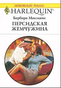 Барбара  Макмаон -Персидская жемчужина