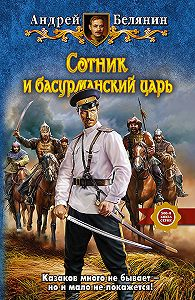 Андрей Белянин -Сотник и басурманский царь