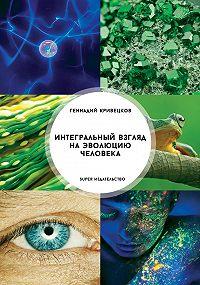 Геннадий Кривецков -Интегральный взгляд на эволюцию человека