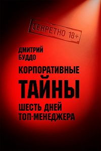 Дмитрий Буддо - Корпоративные тайны