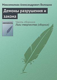 Максимилиан Александрович Волошин -Демоны разрушения и закона