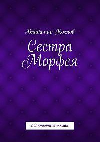 Владимир Козлов -Сестра Морфея