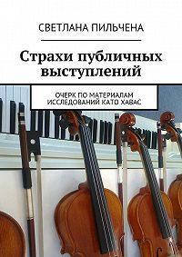 Светлана Пильчена - Страхи публичных выступлений